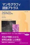 【送料無料】 マンモグラフィ読影アトラス / ラズロ・ターバー 【本】