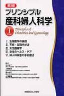 【送料無料】 プリンシプル産科婦人科学 1 婦人科編 第3版 / 武谷雄二 【全集・双書】