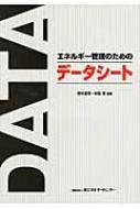 【送料無料】 エネルギー管理のためのデータシート / 高村淑彦 【本】