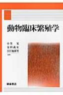 【送料無料】 動物臨床繁殖学 / 小笠晃 【本】