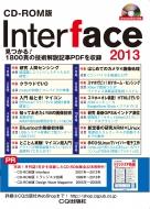 【送料無料】 Cd-rom版 Interface2013 インターフェース / Interface編集部 【本】