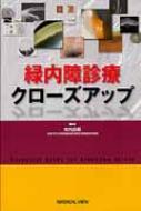 【送料無料】 緑内障診療クローズアップ / 木内良明 【本】