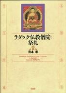 【送料無料】 ラダック仏教僧院と祭礼 / 煎本孝 【本】