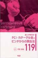 【送料無料】 達人が教える!pci・カテーテル室のピンチからの脱出法119 / 村松俊哉 【本】