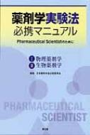 【送料無料】 薬剤学実験法必携マニュアル / 日本薬剤学会 【本】