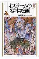 【送料無料】 イスラームの写本絵画 / 桝屋友子 【本】