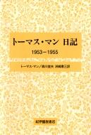 【送料無料】 トーマス・マン日記 1953‐1955 / トーマス・マン 【全集・双書】