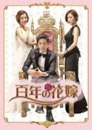【送料無料】 百年の花嫁 韓国未放送シーン追加特別版 DVD-BOX1 【DVD】