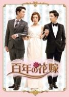 【送料無料】 百年の花嫁 韓国未放送シーン追加特別版 Blu-ray BOX2 【BLU-RAY DISC】