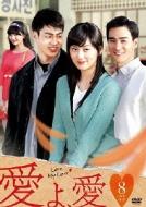 【送料無料】 愛よ、愛 DVD-BOX8 【DVD】