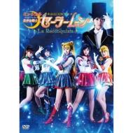 送料無料 ミュージカル 美少女戦士セーラームーン 授与 SALE Reconquista- DVD -La