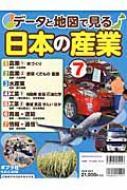 【送料無料】 データと地図で見る 日本の産業全7巻 【本】