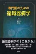 【送料無料】 専門医のための循環器病学 / 小川聡 【本】