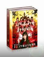【送料無料】 HKT48 / HKT48トンコツ魔法少女学院 DVD-BOX 【初回限定版】 【DVD】