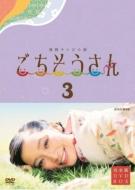 【送料無料】 NHK DVD: : 連続テレビ小説 ごちそうさん 完全版 DVDBOX3 【DVD】