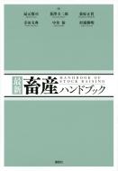 【送料無料】 最新畜産ハンドブック / 扇元敬司 【本】