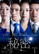 【送料無料】 秘密 DVD-BOX1 【DVD】