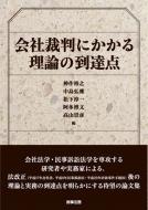 【送料無料】 会社裁判にかかる理論の到達点 / 神作裕之 【本】