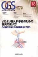 【送料無料】 よりよい婦人科手術のための器具の使い方 この操作ではこの手術器具をこう使う OGS NOW / 小西郁生 【全集・双書】