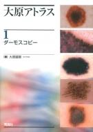 【送料無料】 大原アトラス 1 ダーモスコピー / 大原國章 【本】