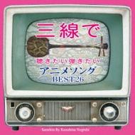 【送料無料】 根岸和寿 / 三線で聴きたい弾きたい アニメソング Best26 【CD】