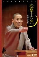 【送料無料】 笑福亭松喬 (六代目) / 松喬十六夜 【DVD】