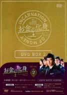 【送料無料】 お金の化身 DVD-BOX2 【DVD】