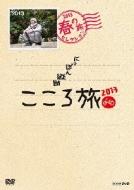 【送料無料】 NHK DVD: : にっぽん縦断 こころ旅 2013 春の旅セレクション 【DVD】