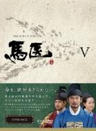 【送料無料】 馬医 DVD BOX V 【DVD】