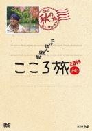 【送料無料】 NHK DVD: : にっぽん縦断 こころ旅 2013 秋の旅セレクション(仮) 【DVD】