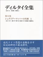 【送料無料】 ディルタイ全集 第9巻|上 シュライアーマッハーの生涯 / ヴィルヘルム・ディルタイ 【全集・双書】