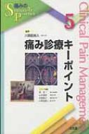 【送料無料】 痛み診療キーポイント 痛みのScience  &  Practice 【本】