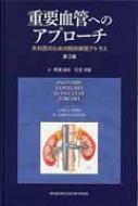 【送料無料】 重要血管へのアプローチ 第3版 / ゲアリ・G・ウィンド 【本】