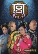 【送料無料】 宮 パレス DVD-BOX 2(発売予定) 【DVD】