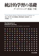 【送料無料】 統計的学習の基礎 データマイニング・推論・予測 / Trevor Hastie 【本】