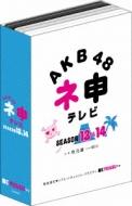 【送料無料】 AKB48 / AKB48 ネ申テレビ シーズン13 & シーズン14 【6枚組BOX】 【DVD】