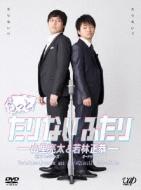 【送料無料】 もっとたりないふたり-山里亮太と若林正恭- 【DVD】