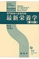 【送料無料】 最新栄養学 専門領域の最新情報 / ジョン・W.アードマン 【本】