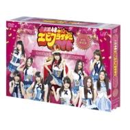 【送料無料】 SKE48 / SKE48のエビフライデーナイト DVD-BOX 【初回限定版】 【DVD】