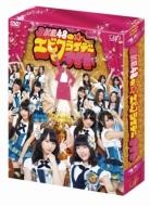 【送料無料】 SKE48 / SKE48のエビフライデーナイト DVD-BOX 【通常版】 【DVD】