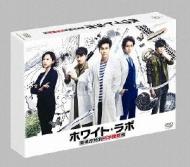【送料無料】 ホワイト・ラボ~警視庁特別科学捜査班~ 【DVD】