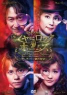 【送料無料】 ミュージカル「シャーロックホームズ~アンダーソン家の秘密~」(仮) 【DVD】