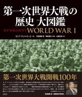 【送料無料】 第一次世界大戦の歴史大図鑑 / H.p.ウィルモット 【本】