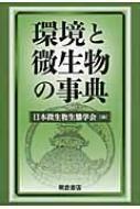 【送料無料】 環境と微生物の事典 / 日本微生物生態学会 【辞書・辞典】