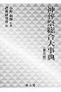 【送料無料】 神葬祭総合大事典 / 禮典研究會 【本】