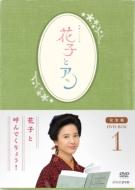【送料無料】 連続テレビ小説 「花子とアン」完全版 DVD-BOX-1 【DVD】