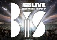 【送料無料】 BiS / BiS解散LIVE 「BiSなりの武道館」(仮) (Blu-ray)【LIVE本編+特典映像収録】 【BLU-RAY DISC】