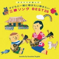 【送料無料】 根岸和寿 / 洋子ママが選んだ、子どもと一緒に聴きたい弾きたい 三線ソング Best27 【CD】