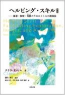 【送料無料】 ヘルピング・スキル 探求・洞察・行動のためのこころの援助法 / クララ・e・ヒル 【本】