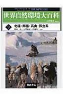 【送料無料】 世界自然環境大百科 9 北極・南極・高山・孤立系 【全集・双書】